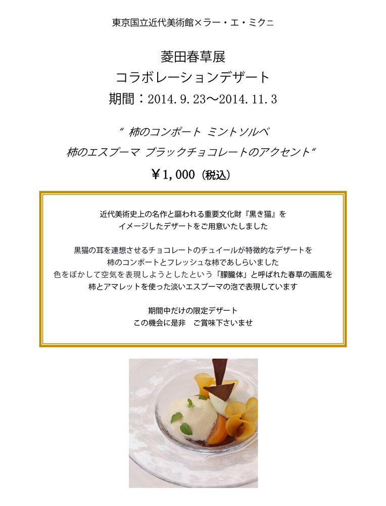 collabo dessert_shunsou