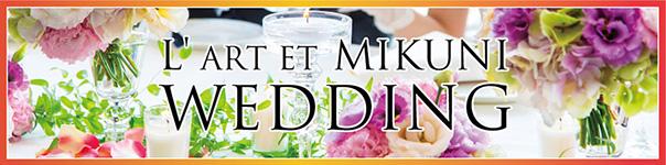 wedding-banner1709-604